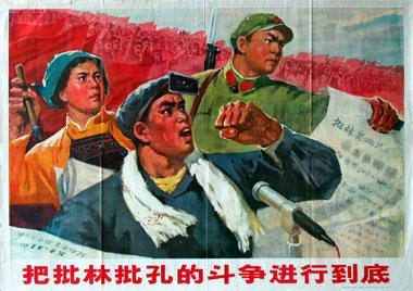 Chinese vintage propaganda poster